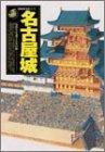 名古屋城―尾張を守護する金の鯱 (歴史群像・名城シリーズ)