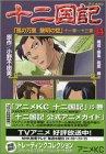 十二国記―アニメ版 (14) (アニメKC (190))
