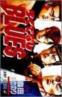 ろくでなしBLUES (Vol.36) (ジャンプ・コミックス)