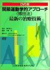 DVD版 関節運動学的アプローチ(博田法)最新の治療技術