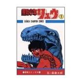 原始少年リュウ (1) (少年チャンピオン・コミックス)