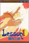 Lesson 1 (マーガレットコミックス)