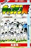 キャプテン翼 (第33巻) (ジャンプ・コミックス)