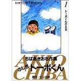 ふしぎトーボくん 1 (ジャンプコミックスセレクション ちばあきお名作集)