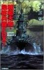 戦艦大和・最終兵器FDX!―超弩級戦艦激闘シリーズ〈6〉 (A‐NOVELS)