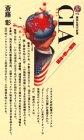 CIA―変貌する影の帝国 (講談社現代新書 (774))