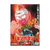 キン肉マン Vol.5 [DVD]