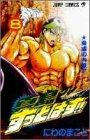 真島クンすっとばす!! 8―陣内流柔術武闘伝 脅威の内股!! (ジャンプコミックス)