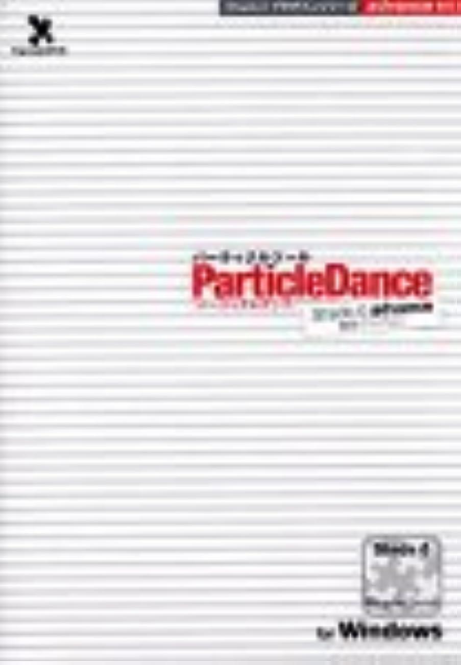 Shade 6 プラグインシリーズ ParticleDance for Windows