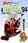 オヤマ!菊之助 24 (少年チャンピオン・コミックス)