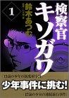 検察官キソガワ 1 (モーニングKC)