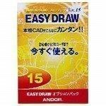 EASYDRAW Ver.15 オプションパック
