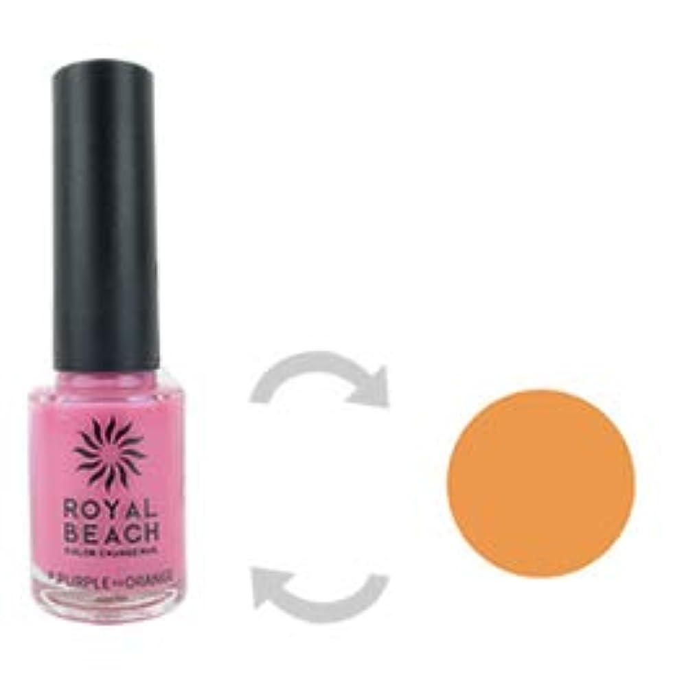 徐々にチャンス平野太陽に当たると色が変わるマニキュア ROIYALBEACH カラーチェンジネイル ロイヤルビーチ (ピンクパープル & オレンジ)