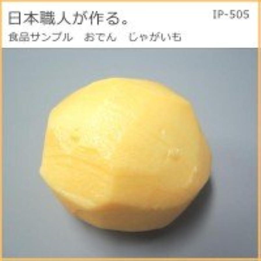 ラメふける縮約日本職人が作る 食品サンプル おでん じゃがいも IP-505