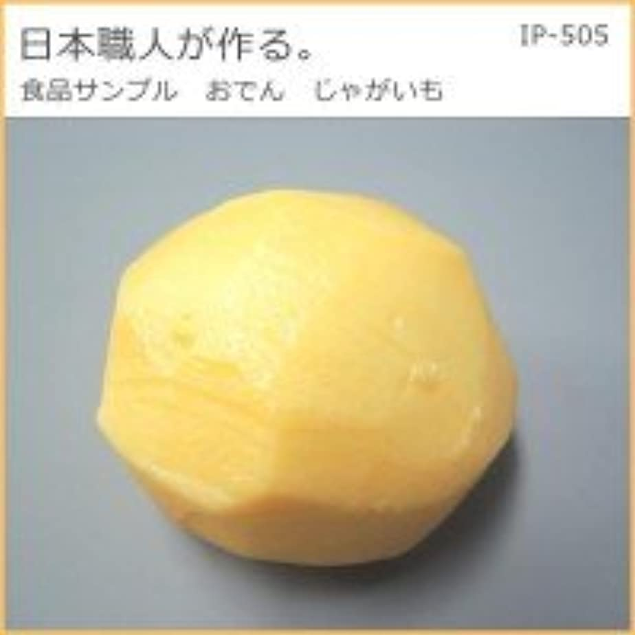 そよ風イブ距離日本職人が作る 食品サンプル おでん じゃがいも IP-505