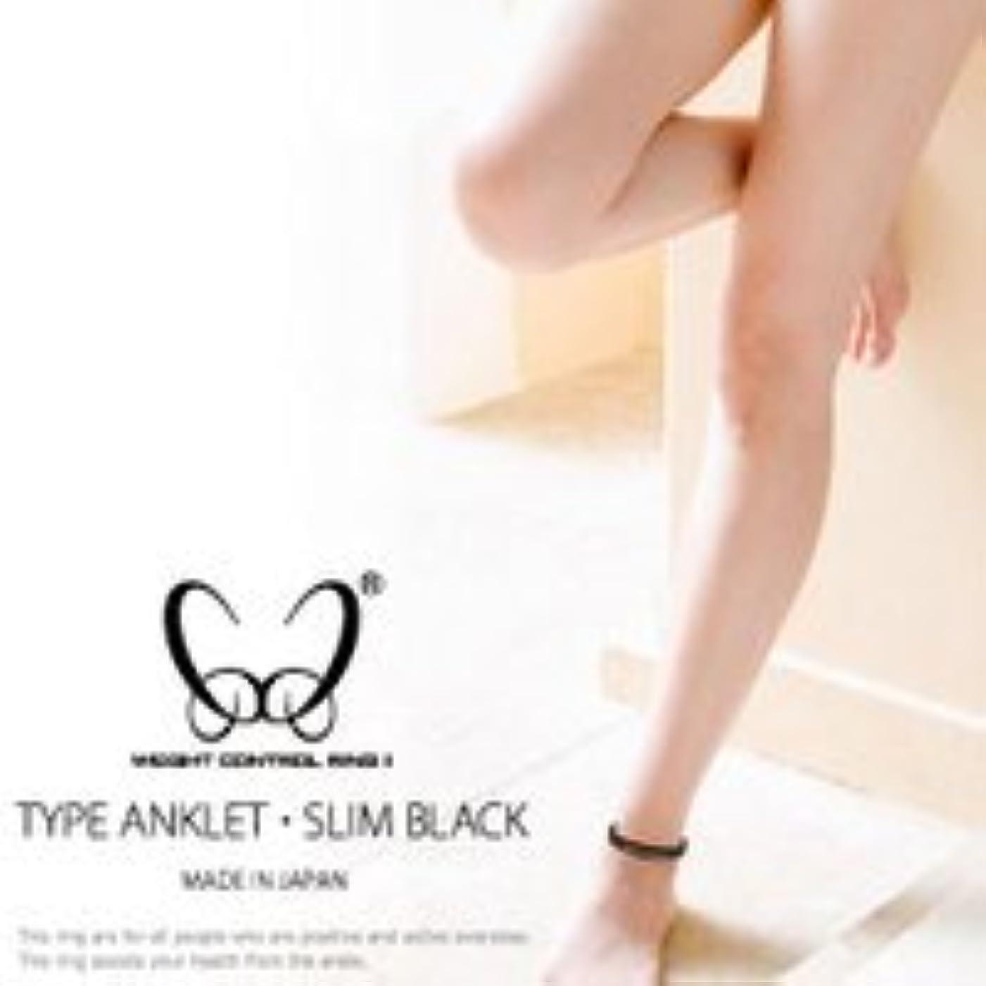 ボスパニック刺繍ウエイトコントロールリングII Typeアンクレット スリムブラック Mサイズ