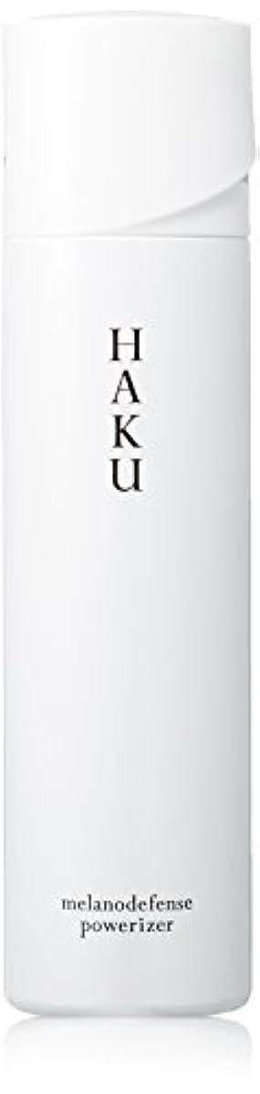 堂々たる共感するデンマークHAKU メラノディフェンスパワライザー 美白乳液 120g 【医薬部外品】