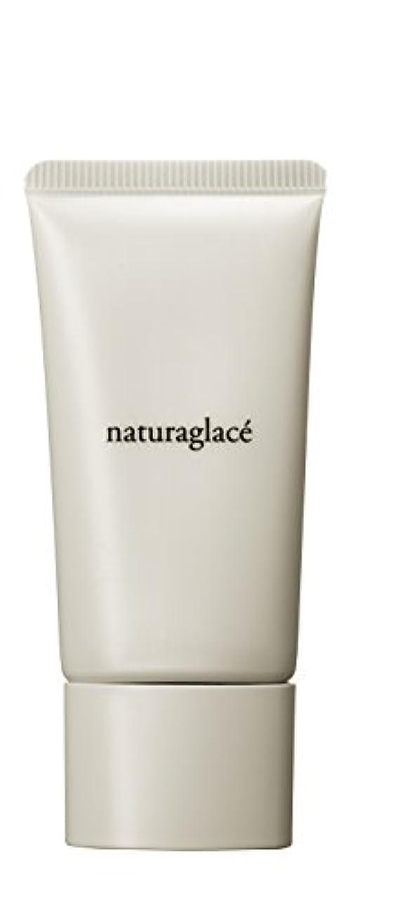 ナチュラグラッセ エモリエント クリームファンデーション NO1 (明るめの肌色) 30g SPF39 PA+++