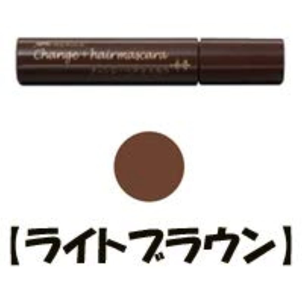 構想するブラケット下品メリカ チェンジヘアマスカラ (ライトブラウン) 10ml