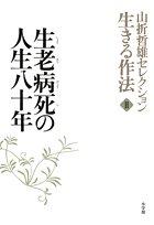 山折哲雄セレクション 「生きる作法」 2 生老病死の人生八十年