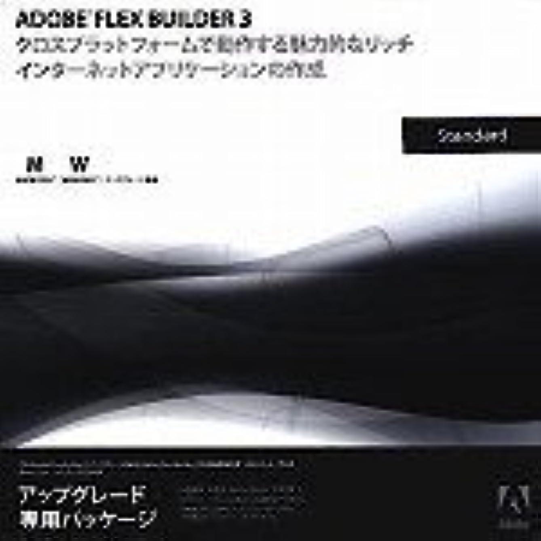 ボランティア害虫ツールAdobe Flex Builder Standard 3.0 日本語版 アップグレード版 Windows/Macintosh版