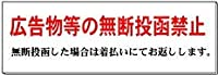 安全・サイン8「広告物等の無断投函禁止」表示板 H40×W120mm