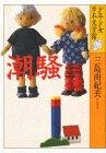 潮騒 少年少女日本文学館 (26)