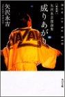 矢沢永吉 豊田議員 元秘書に関連した画像-05