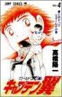 キャプテン翼―ワールドユース編 (4) (ジャンプ・コミックス)