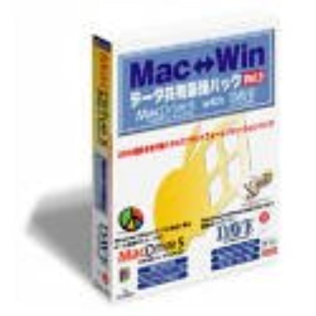 自治うそつきアカデミーMacDrive 5 日本語版 with DAVE 4.0 日本語版 データ共有最強パック Vol.9