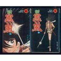 黒い風 (昭和41年) (サン・コミックス)