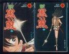 黒い風 / 石森 章太郎 のシリーズ情報を見る