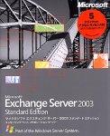 Microsoft Exchange Server 2003 Standard Edition 5クライアントアクセスライセンス付