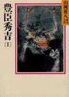 豊臣秀吉(1) (山岡荘八歴史文庫) 画像