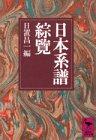 日本系譜綜覧 (講談社学術文庫)