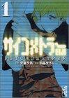 サイコメトラーEIJI文庫版 全12巻 (安童夕馬、朝基まさし)