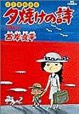 夕焼けの詩―三丁目の夕日 (6) (ビッグコミックス)