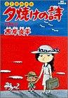 夕焼けの詩—三丁目の夕日 (6) (ビッグコミックス)