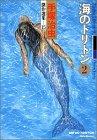 手塚治虫傑作選集 (15) (海のトリトン 2)