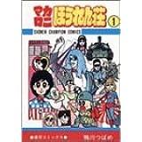 マカロニほうれん荘 1 (少年チャンピオン・コミックス)