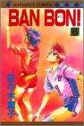BAN BON! 8 (マーガレットコミックス)