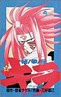秘拳伝キラ 2 (少年サンデーコミックス)