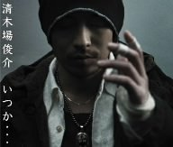 清木場俊介「いつか…」のジャケット画像