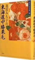 池田みち子の東海道中膝栗毛 (わたの古典20)