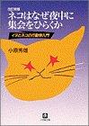 ネコはなぜ夜中に集会をひらくか—ネコとイヌの行動学入門 (小学館文庫)