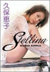 久保恵子 : Stellina