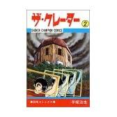 ザ・クレーター (2) (少年チャンピオン・コミックス)