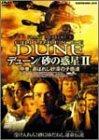 デューン/砂の惑星 II 中巻:選ばれし砂漠の子供達 [DVD]