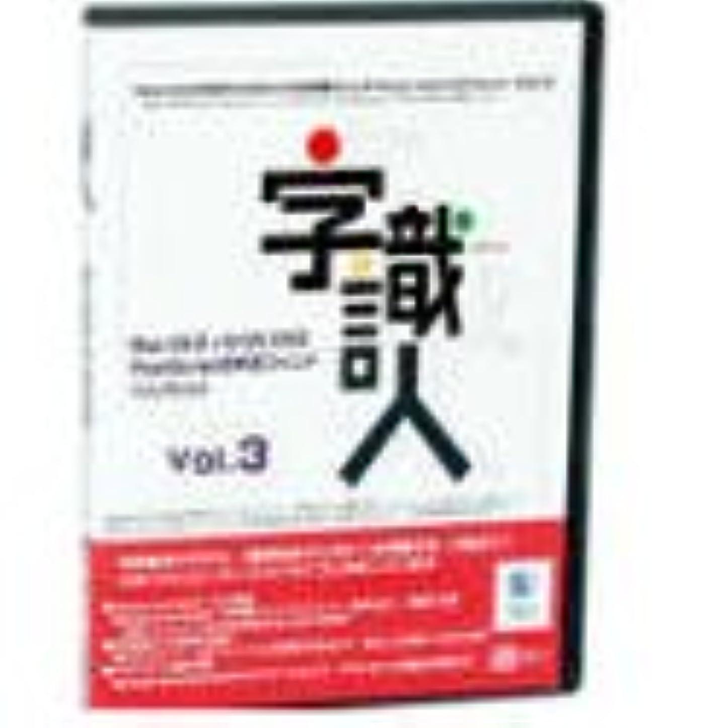 奇妙な内陸盆地Mac OS X対応「字識人」Vol.3(一書体選択版)