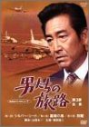 男たちの旅路 第3部-全集- [DVD]